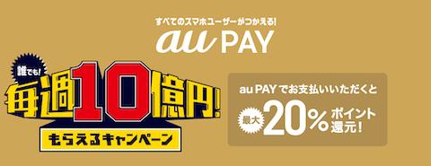 車のヘコミ修理をたったの1万円、aupayで更に2,000円還元でお得!