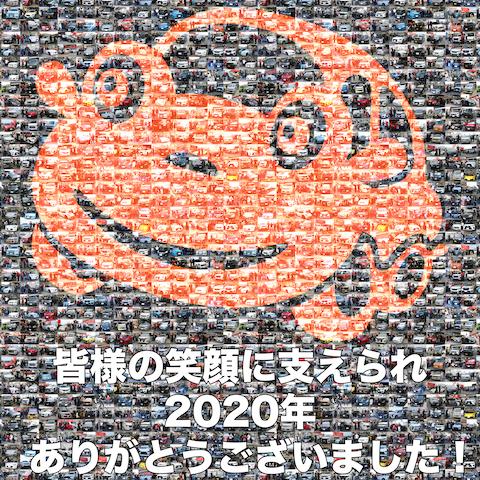 2020年、たくさんのご来店・笑顔をありがとうございました!