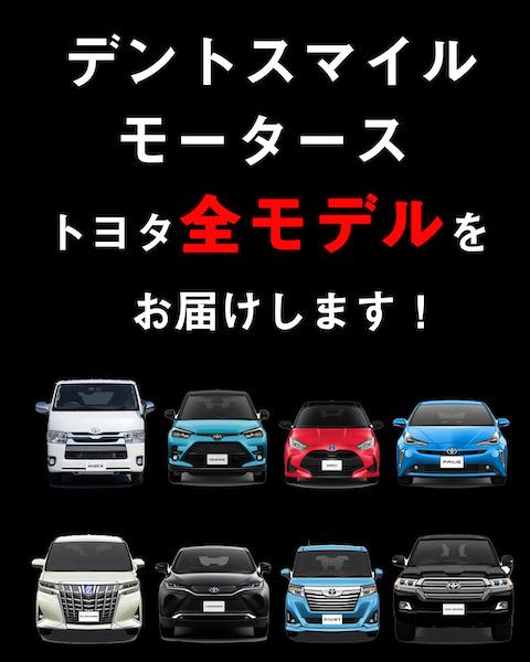 デントスマイル、トヨタの全モデルの新車販売スタート!
