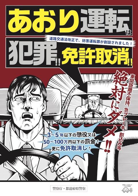本日より「あおり運転」厳罰化で免許取り消し!