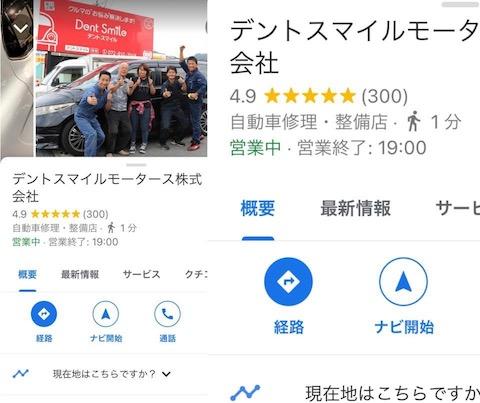 google 口コミ 300件突破!