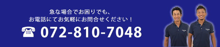 急ぎな場合でお困りでも、お電話にてお気軽にお問い合わせください。