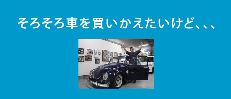 新車・中古車購入1