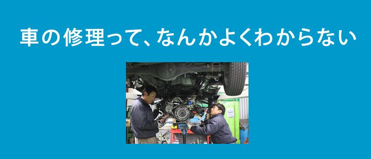 あらゆる車修理1