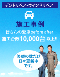施工事例 皆さんの愛車before after 施工台数1000台以上!笑顔の数だけ日々更新中です。
